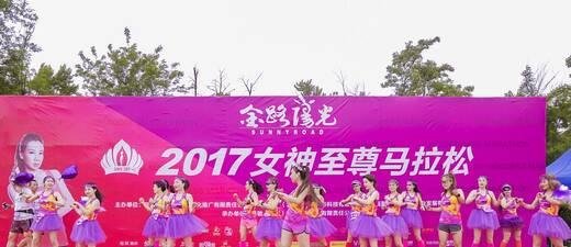 金路阳光2017女神至尊马拉松端午全国百城开跑