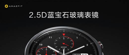商务又运动!华米发布AMAZFIT智能运动手表2代