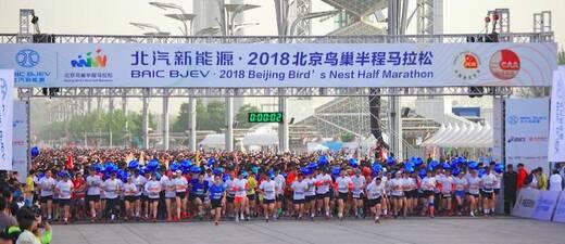 2018北京鸟巢半程马拉松举行 首体学生沙宇超力压运艳桥问鼎