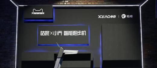 """咕咚携小乔推出智能跑步机 """"智跑家""""深入家庭运动场景"""