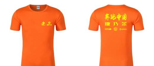 《奔跑中国?美丽中国》2018吉马赛前发布会 奖牌亮相收获好评