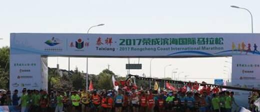 2017荣成滨海国际马拉松开跑