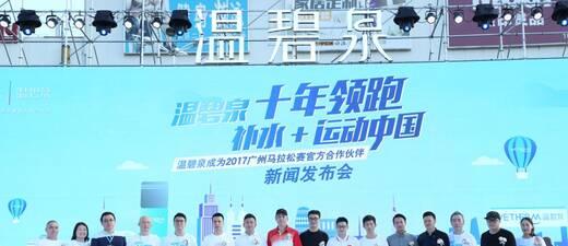广马的泉民健身 补水+运动中国