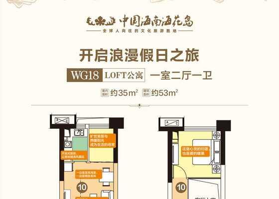 WG18  LOFT公寓
