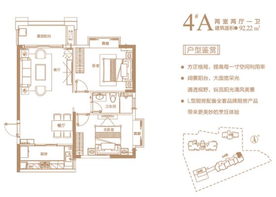 4#A户型