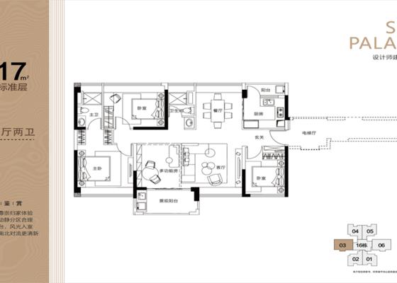 平层4房117㎡