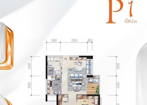 62平方米公寓户型