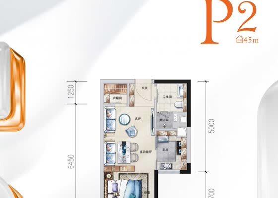 45平方米公寓户型