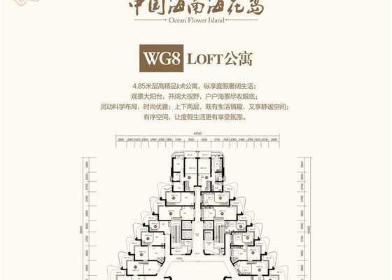 loft公寓WG8