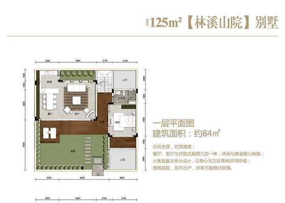 二期【林溪山院】别墅G1户型