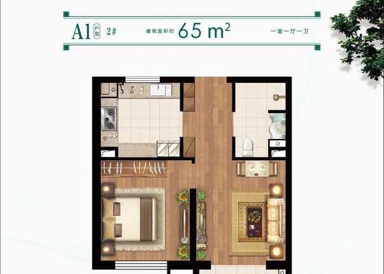 高层2#A1户型