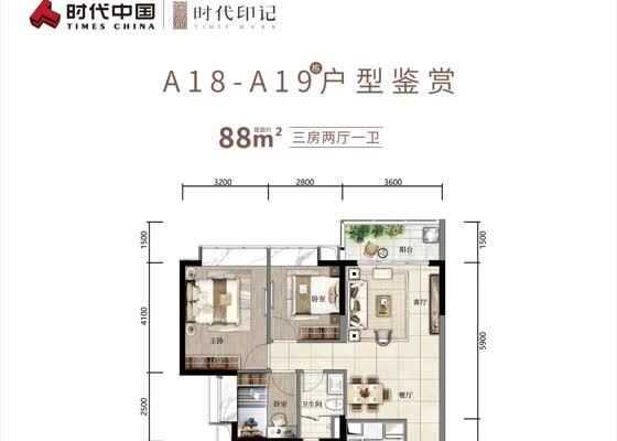 A18-A19户型88㎡三房两厅一卫