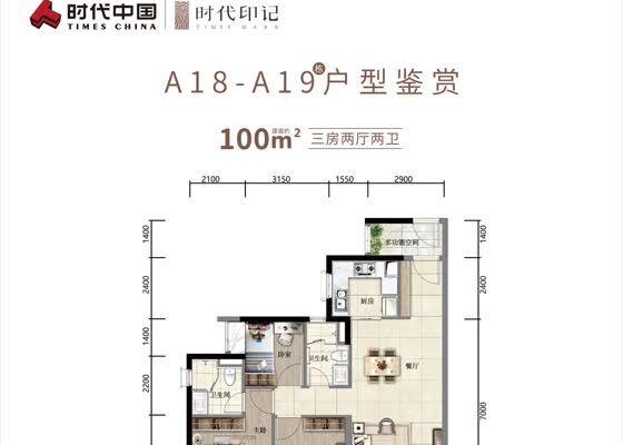 A18-A19户型100㎡三房两厅两卫