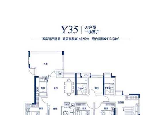 Y35/01户型