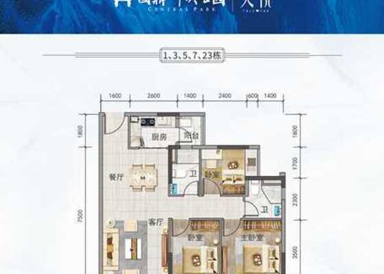 建面102㎡三房两厅