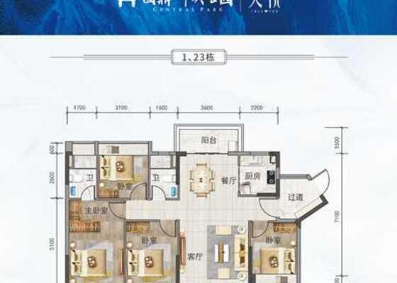建面123㎡四房两厅