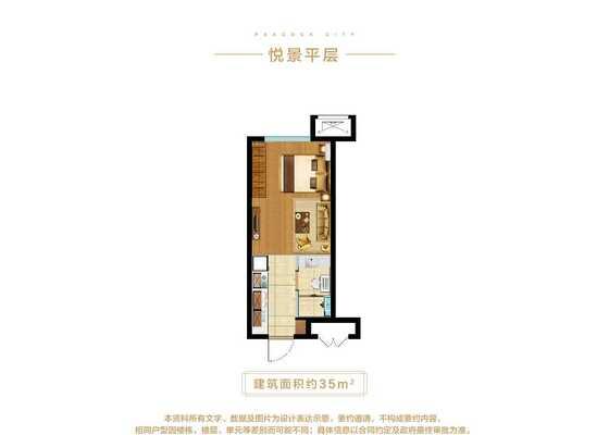 35平米公寓