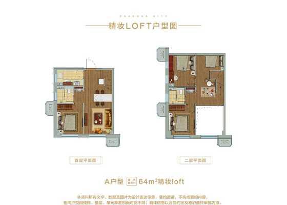 64平米loftA户型