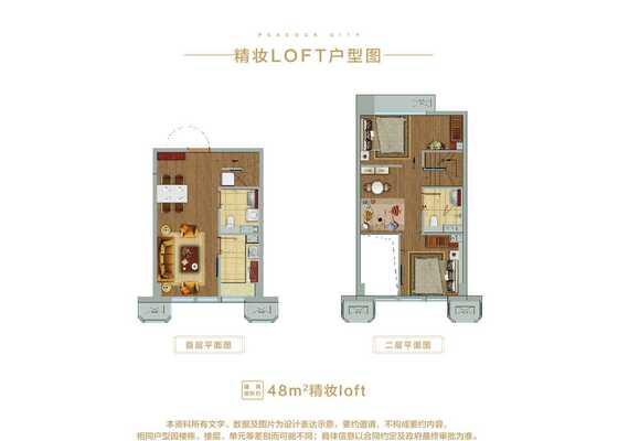 48平loft