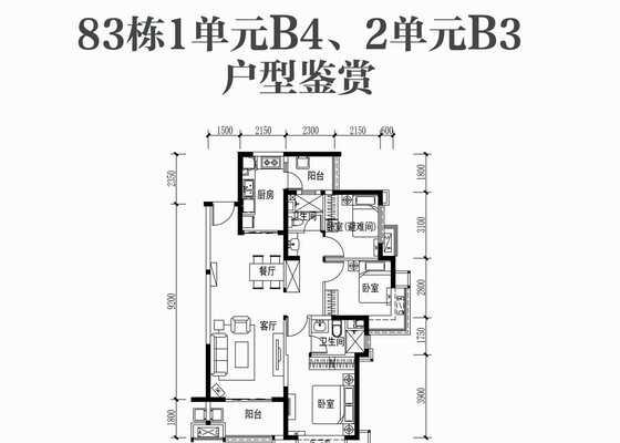 83栋1单元B4、2单元B3户型