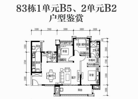 83栋1单元B5、2单元B2户型