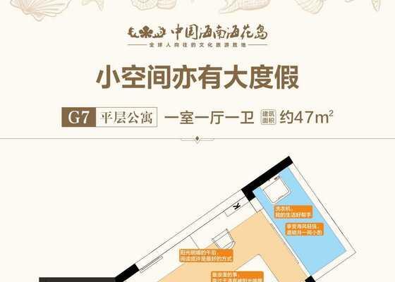 G7  平层公寓