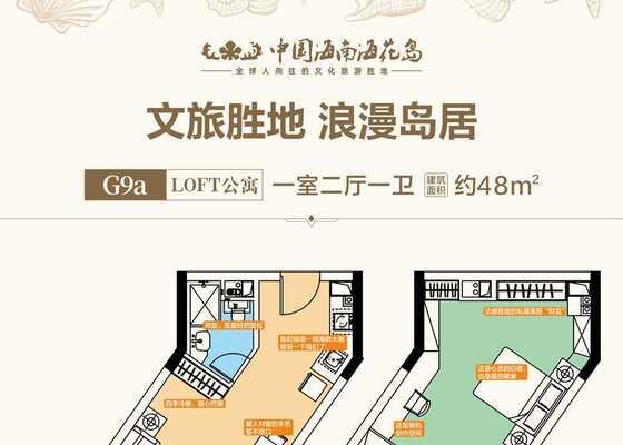 G9a  LOFT公寓