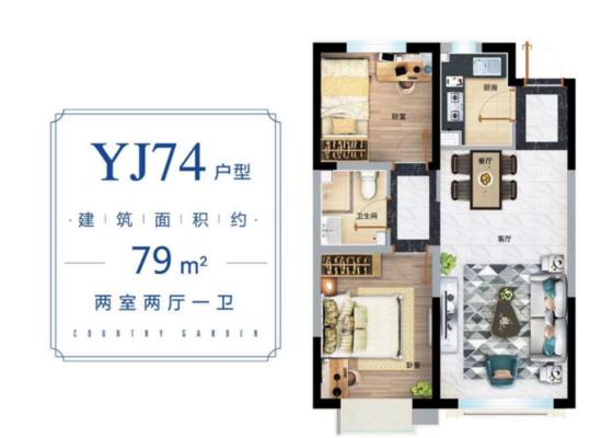 YJ74户型