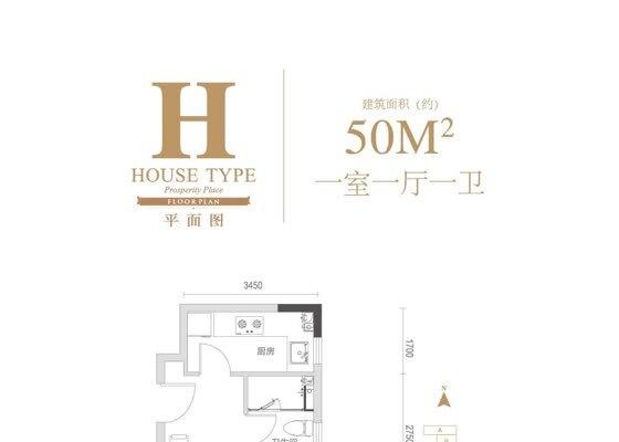 公寓H户型