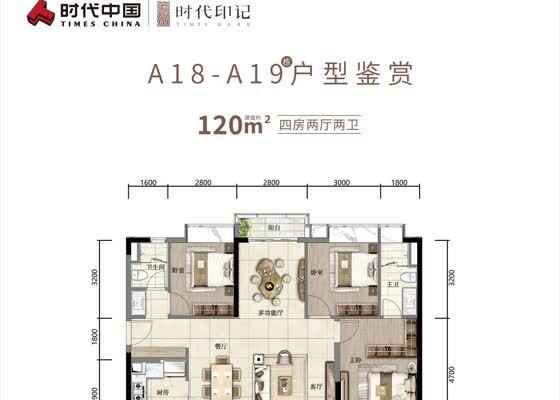 A18-A19户型120㎡四房两厅两卫