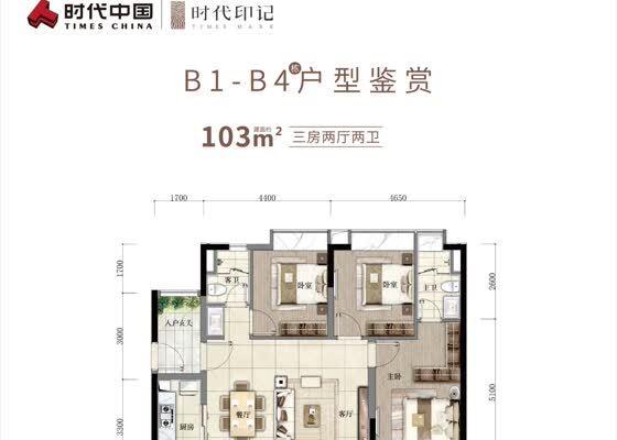 B1-B4户型103㎡三房两厅两卫