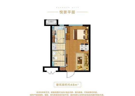 48平米公寓