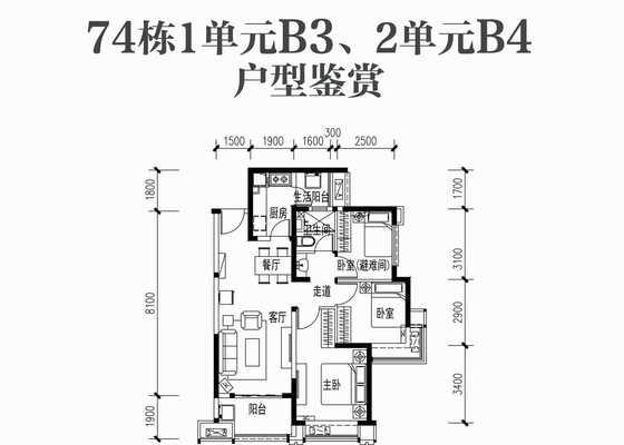 74栋1单元B3、2单元B4户型