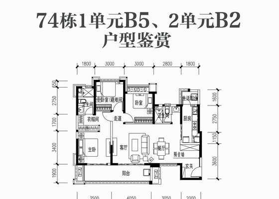 74栋1单元B5、2单元B2户型