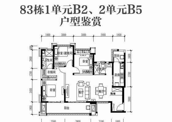 83栋1单元B2、2单元B5户型
