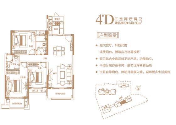 4#D户型