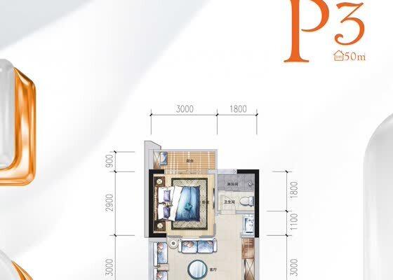 50平方米公寓户型