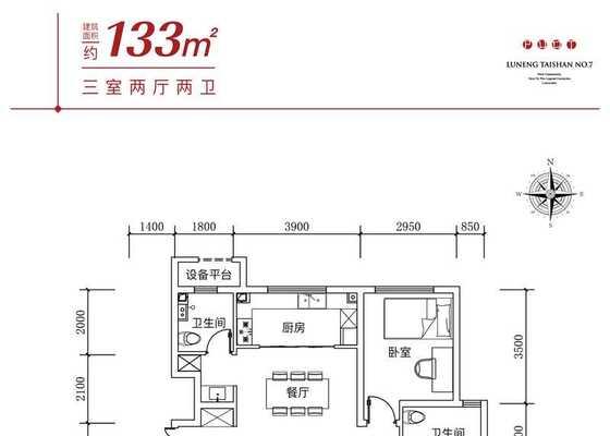 133平米户型