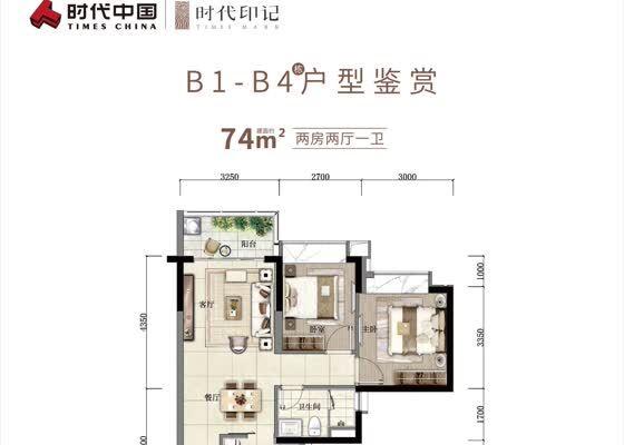 B1-B4户型74㎡两房两厅一卫