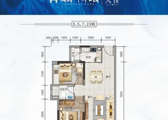 建面77㎡两房两厅