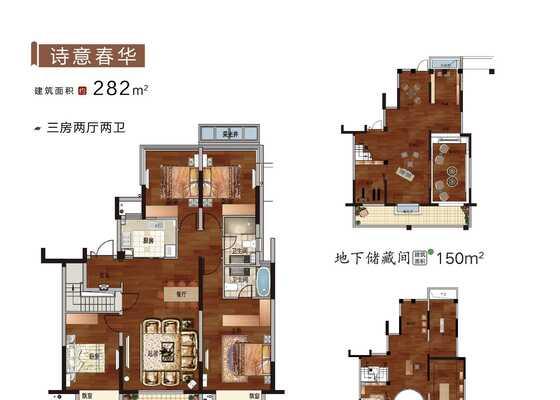 282平   洋房一楼+地下室户型