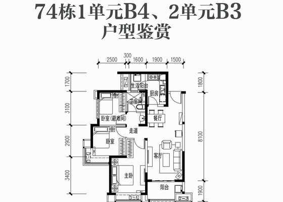 74栋1单元B4、2单元B3户型