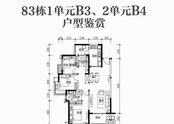 83栋1单元B3、2单元B4户型
