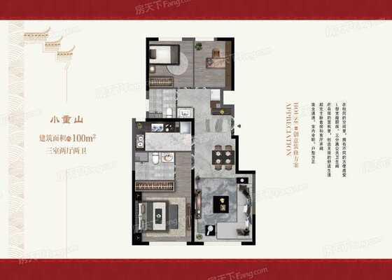 洋房100平米标准层户型