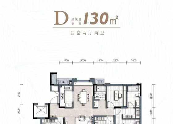 建筑面积约130方D户型