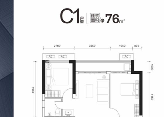 76㎡ C1户型