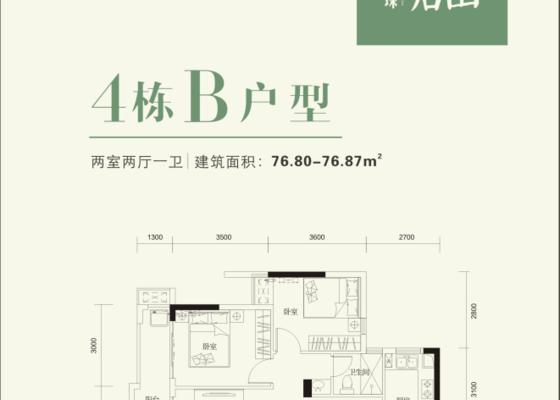 4栋B户型
