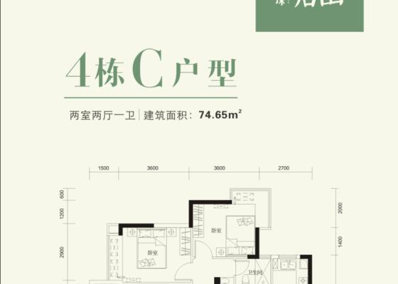 4栋C户型