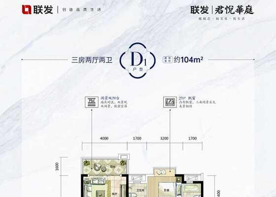 高层D1户型