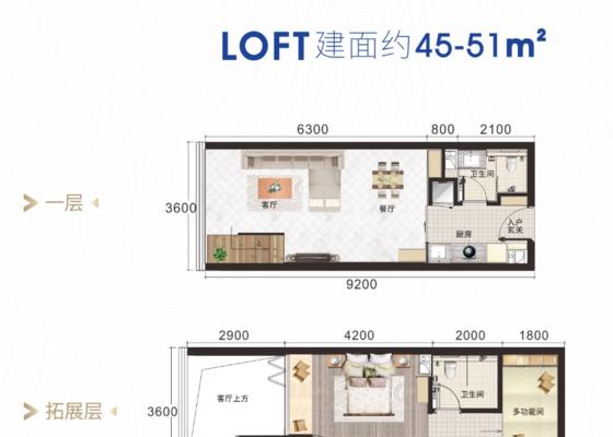 银滩铂寓loft户型